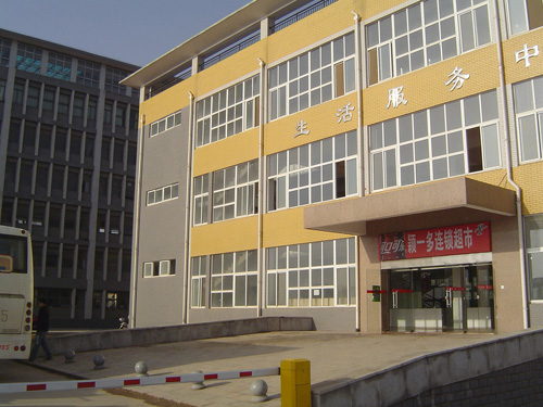 长沙市商业职业技术学校
