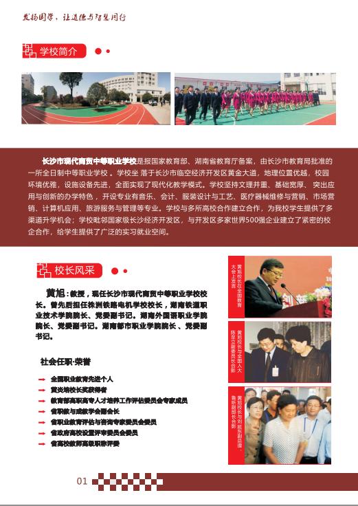 长沙市现代商贸中等职业学校