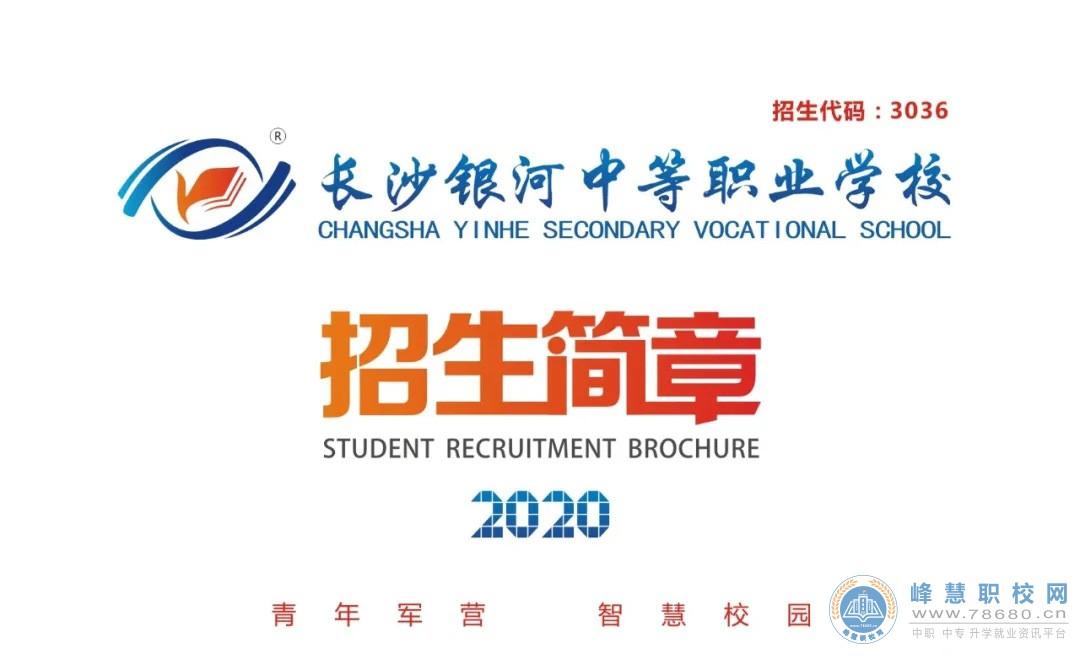 长沙银河中等职业学校2020年招生简章
