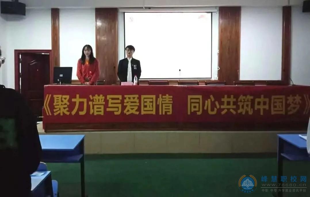 聚力谱写爱国情 同心共筑中国梦