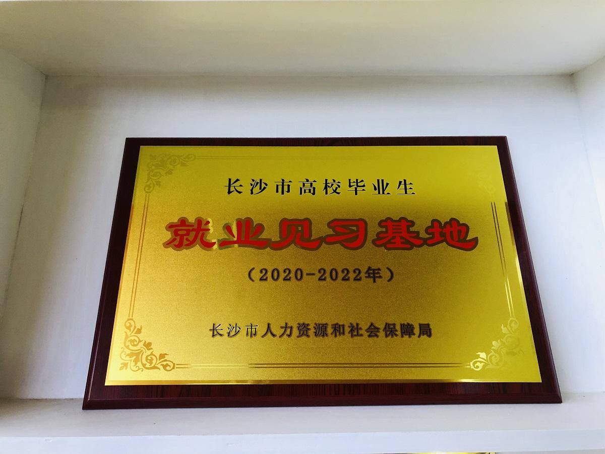 长沙市湘华中等职业学校获批高校毕业生就业见习基地