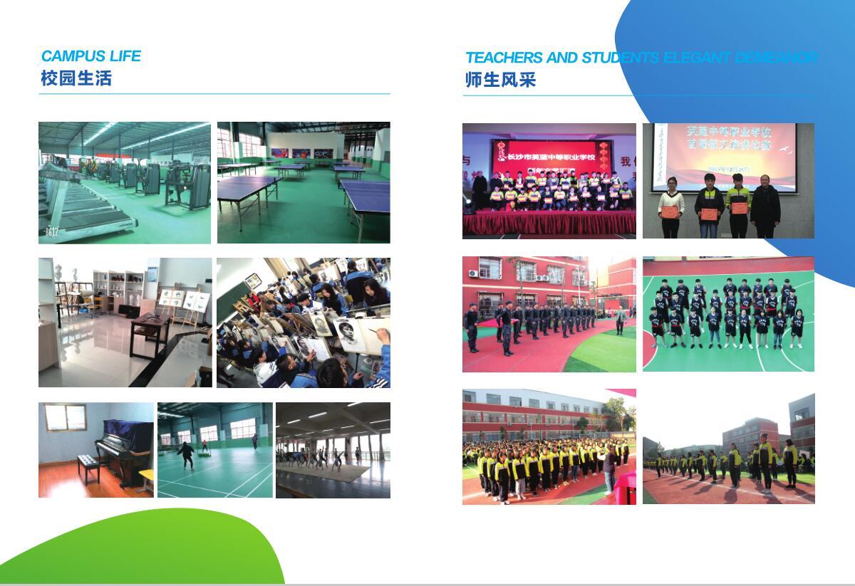 长沙市英蓝中等职业学校