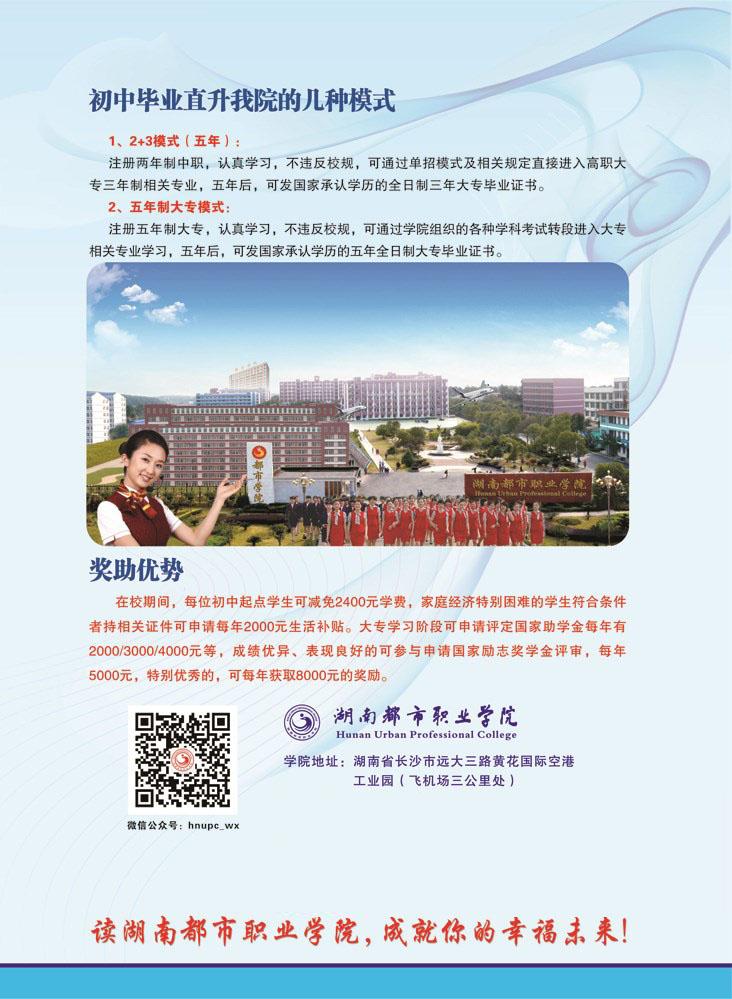 湖南都市职业学院2019年招生简章