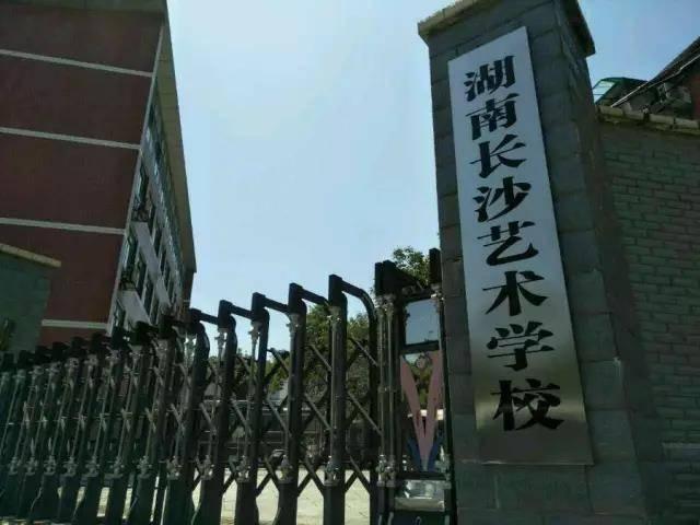 湖南长沙艺术学校2019年招生简章