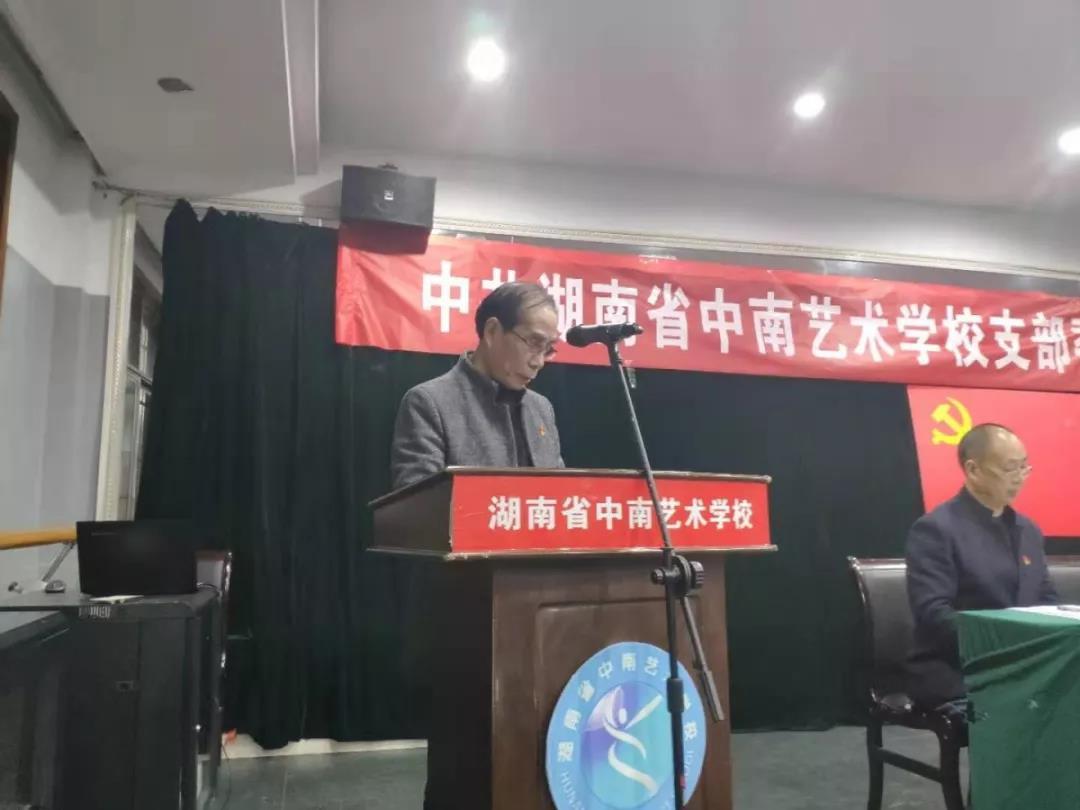 湖南省中南艺术学校