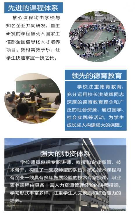 长沙市湘华中等职业学校