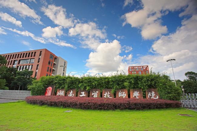 湖南工贸技师学院关于2020年春季延迟开学有关事项的通知