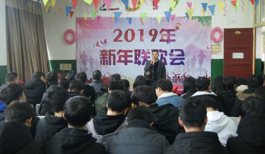 湖南交通高级技工学校隆重举行2019年元旦联欢会