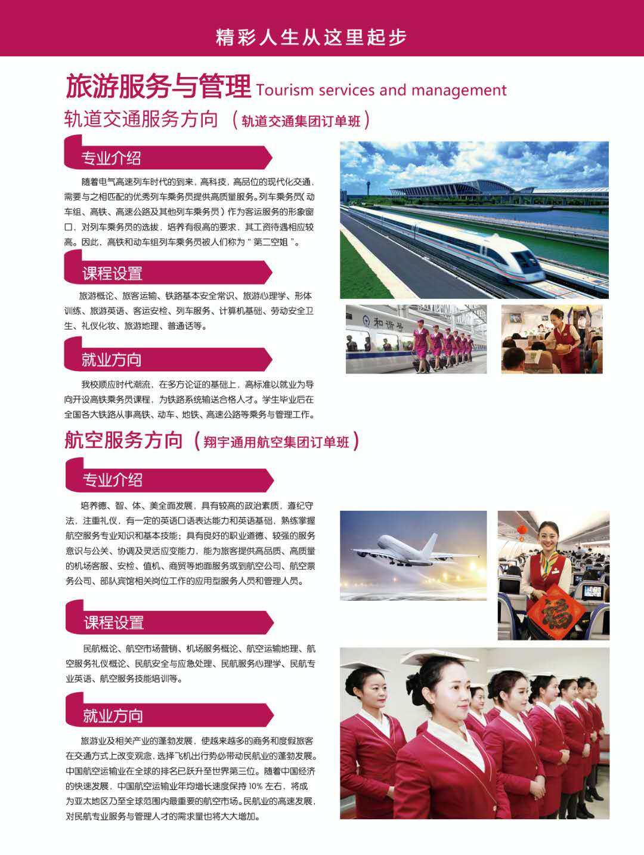 湘潭市高新技术职业学校
