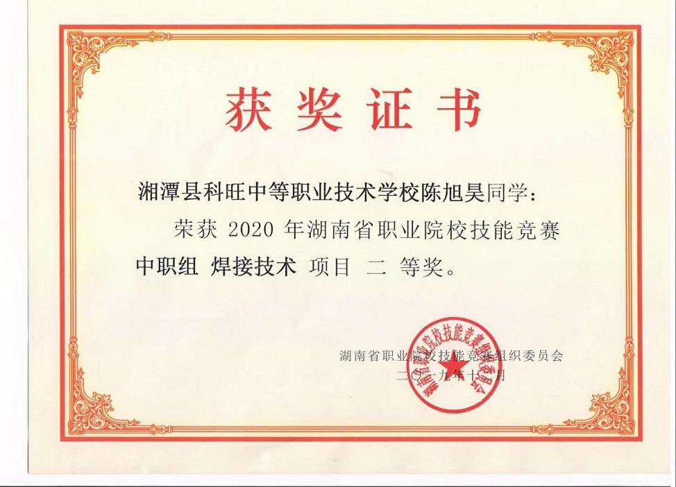 湘潭科旺职校陈旭昊同学获得2020年省技能大赛焊接技术二等奖