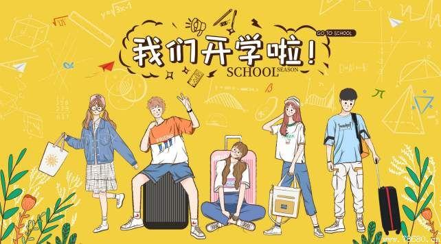 长沙小学和中职开学时间公布