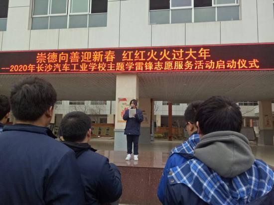 长沙汽车工业学校