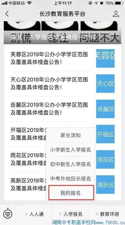 2020年湖南长沙外地考生中考报考操作指南
