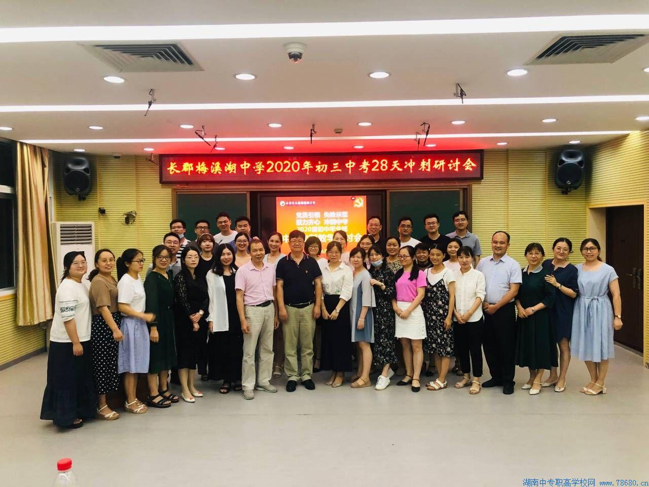长郡梅溪湖:学校成功召开2020届初中毕业班中考冲刺教学研讨会