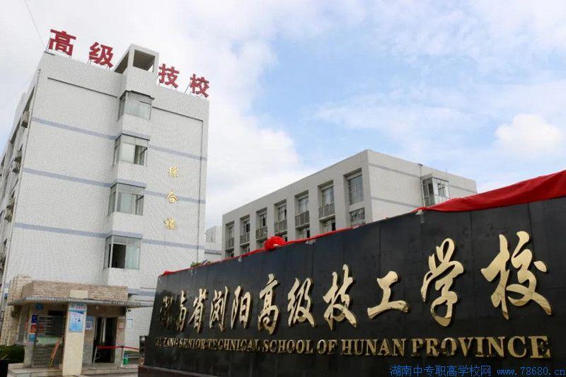 """浏阳市:新晋一所""""高级技工学校"""""""