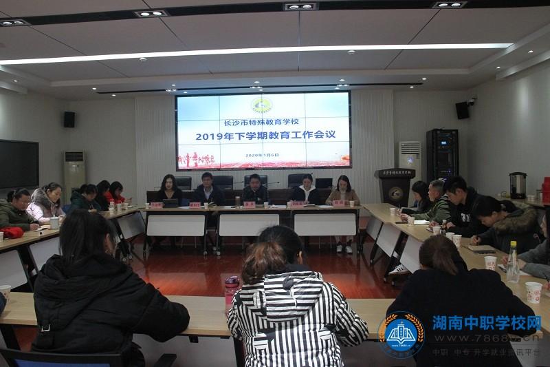 长沙市特殊教育学校