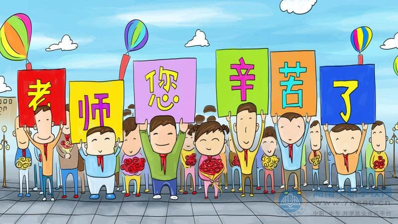 长沙召开庆祝第36个教师节暨优秀教师表彰大会