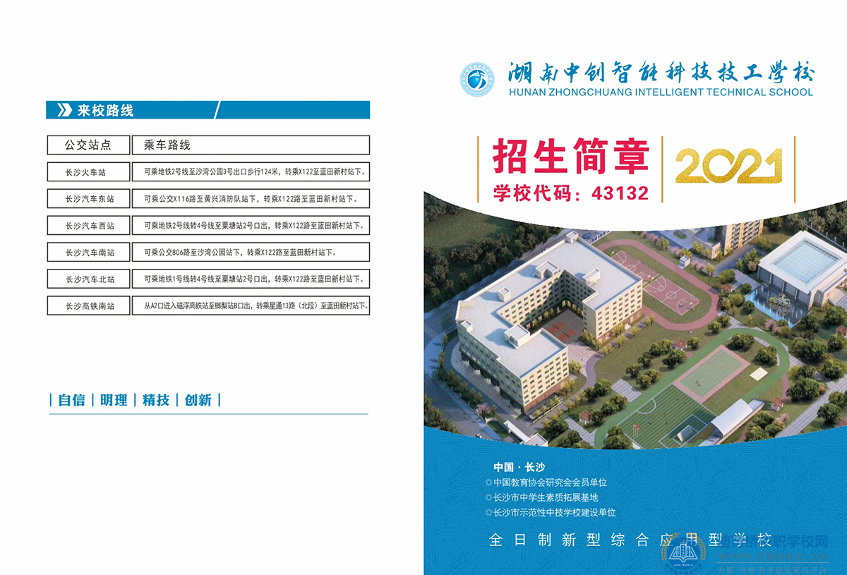 湖南中创智能科技技工学校2021年招生简章