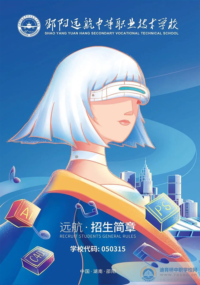 邵阳市远航中等职业技术学校2021年招生简章