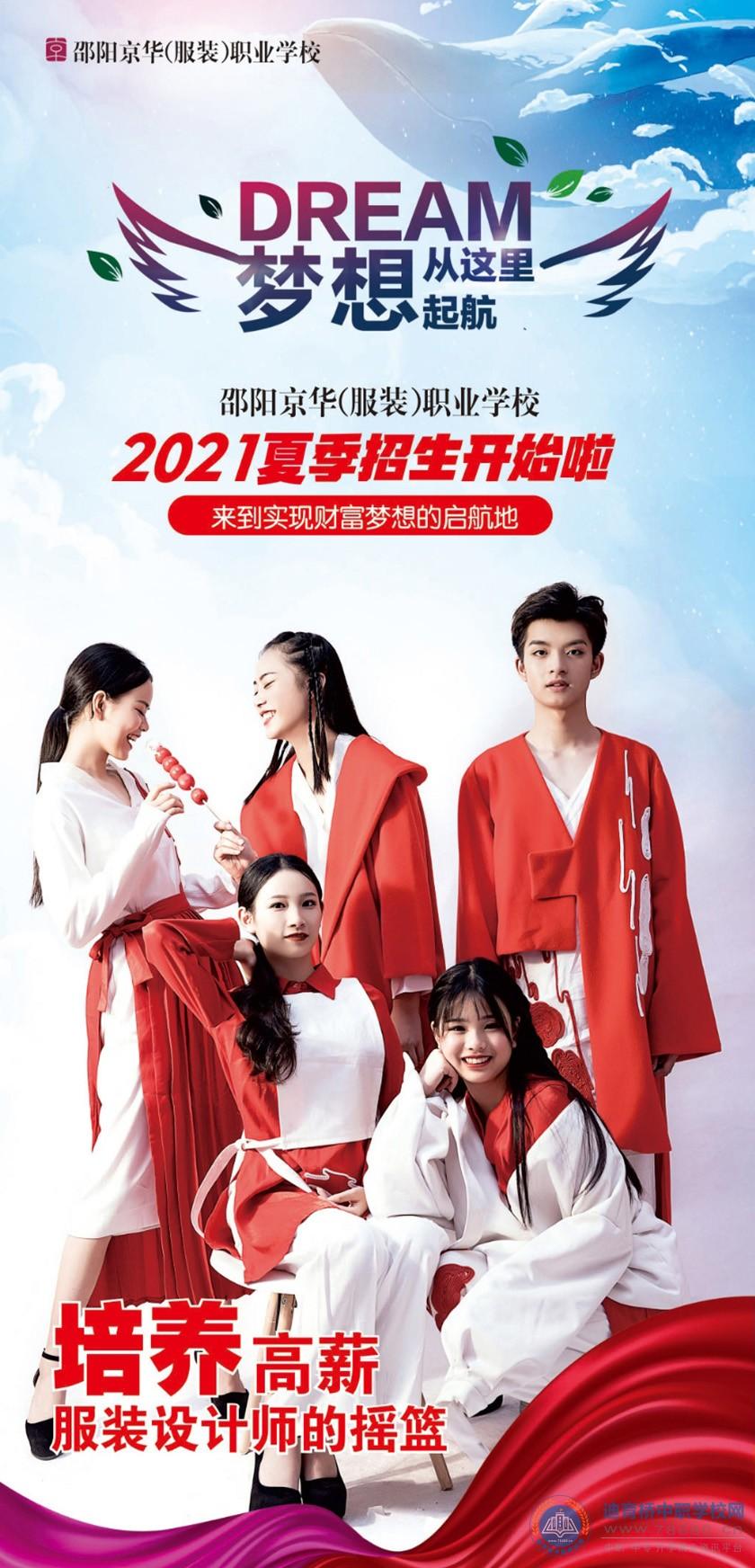 邵阳京华职业技术学校2021年春季招生简章