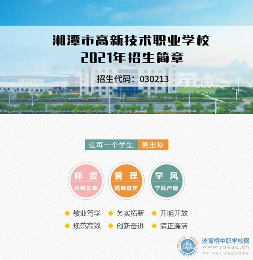 湘潭市高新技术职业学校2021年招生简章