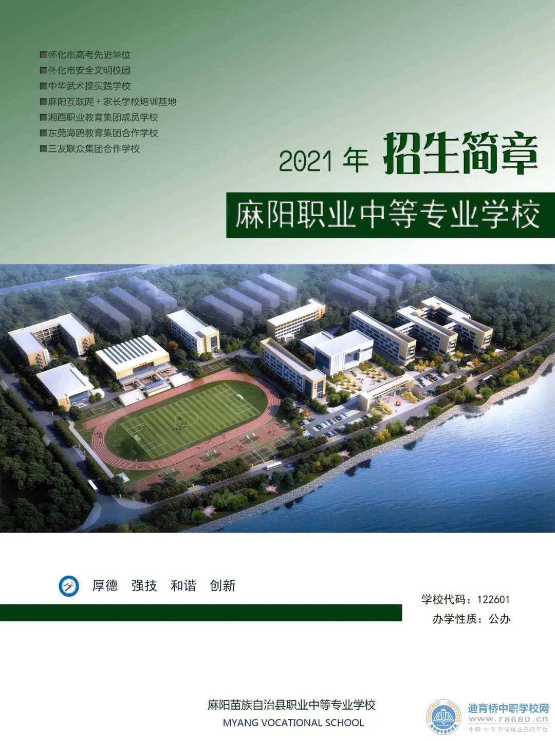 麻阳苗族自治县职业中等专业学校2021年招生简章