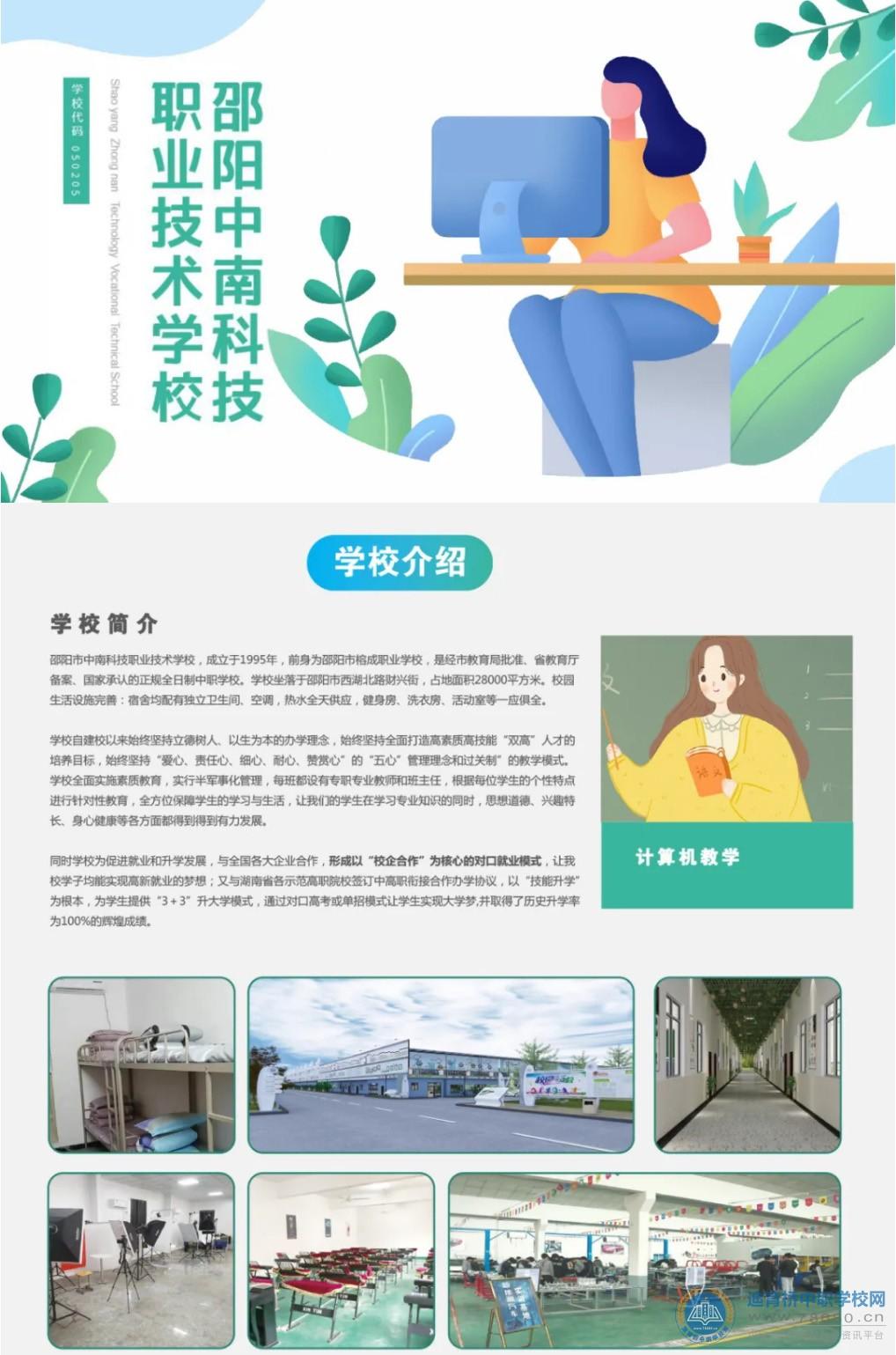 邵阳市中南科技职业技术学校2021年招生简章