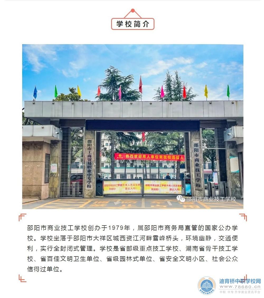 邵阳市商业技工学校2021年招生简章
