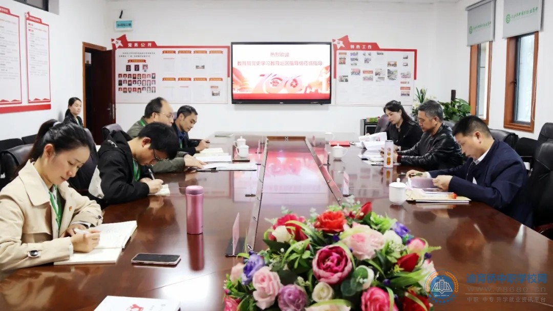 长沙市教育局党史学习教育巡回指导组到长沙华中涉外职业高中检查指导工作