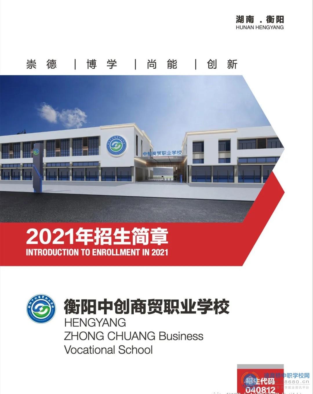 衡阳中创商贸职业学校2021年招生简章