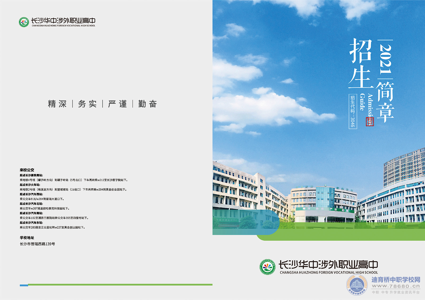 长沙华中涉外职业高中2021年招生简章