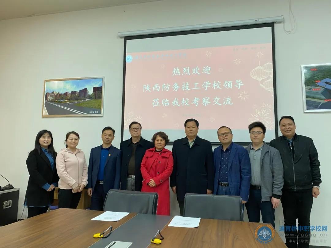 湖南中创智能科技技工学校一次关于职业教育的深入交流