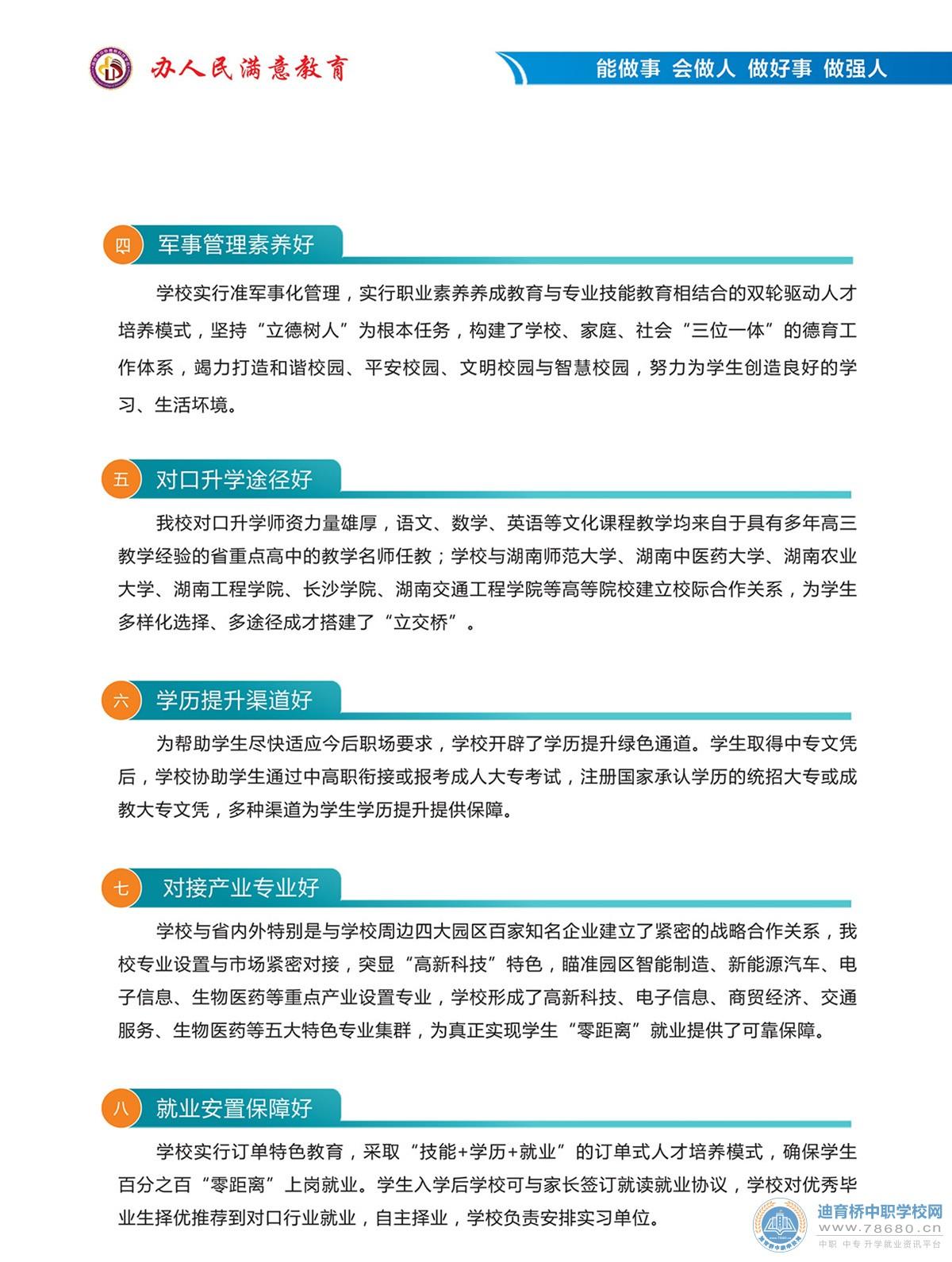 浏阳市中协高新科技学校2021年招生简章