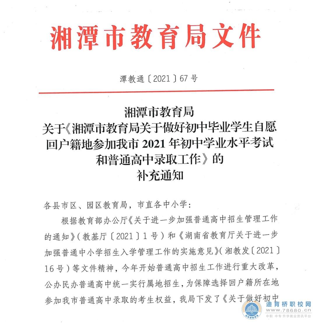 湘潭市教育局关于做好初中毕业学生自愿回户籍地参加我市2021年初中学业水平考试和普通高中录取工作的补充通知