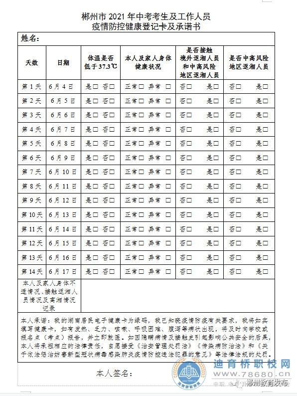 郴州市教育局发布2021年中考健康状况监测公告