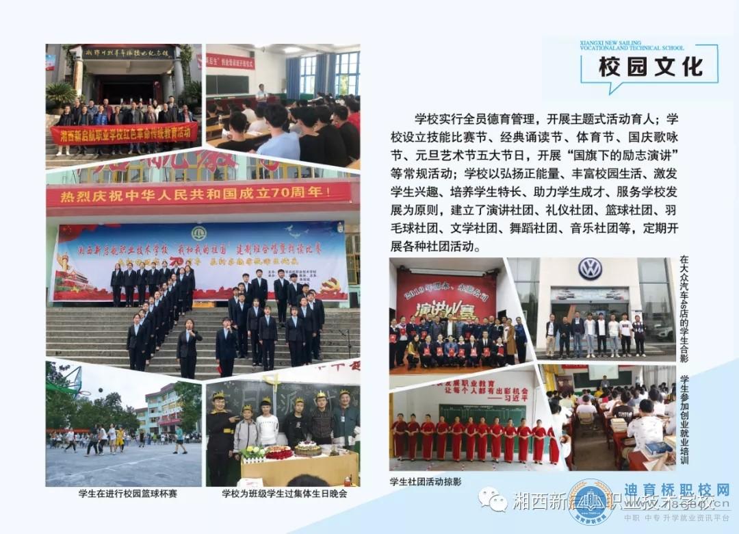 湘西新启航职业技术学校2021年招生简章