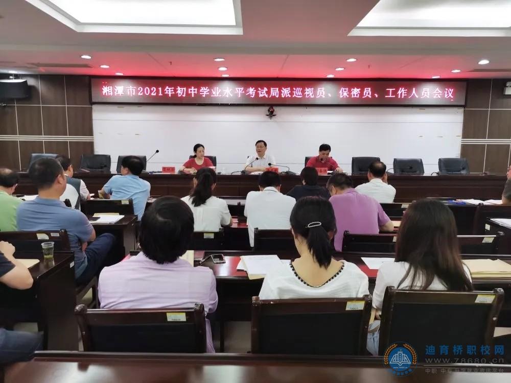 今年中考湘潭市48173名考生参加,市教育局部署相关工作