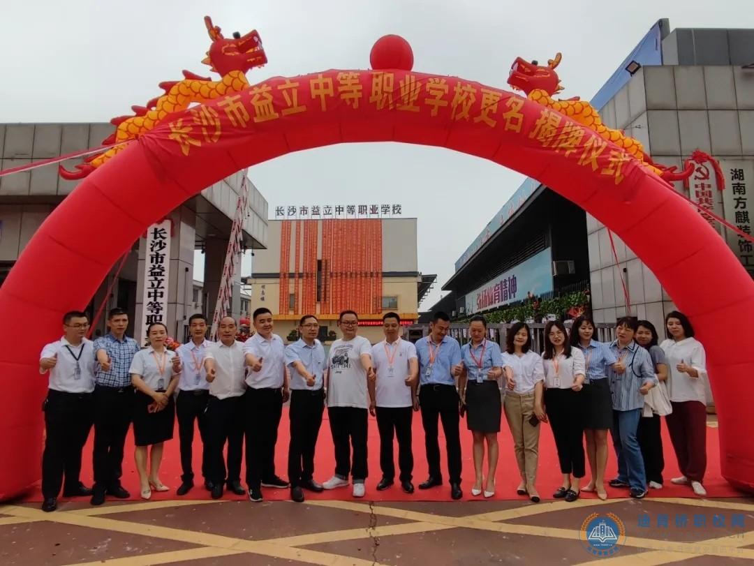 长沙市益立中等职业学校更名暨揭牌仪式隆重举行