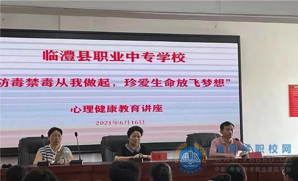 临澧县职业中专学校开展防毒禁毒教育系列活动