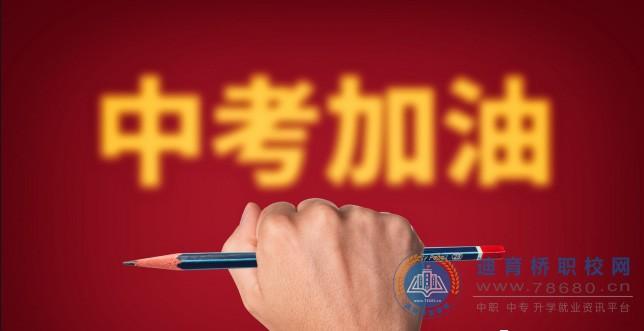 2021年郴州市中考今天开考