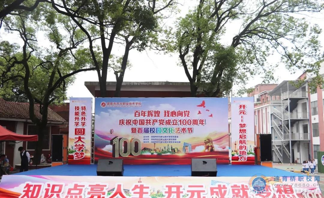 邵阳市开元职业技术学校庆祝中国共产党成立100周年暨首届校园文化艺术节