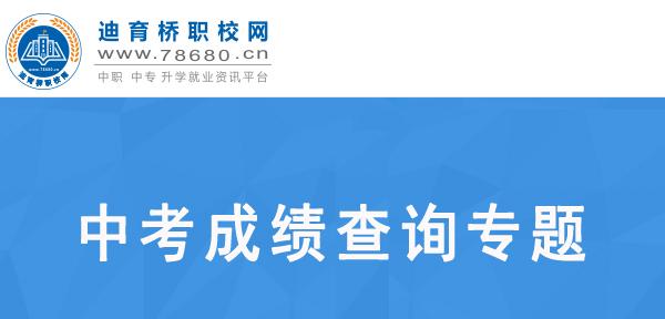 湖南2021年中考成绩查询时间汇总