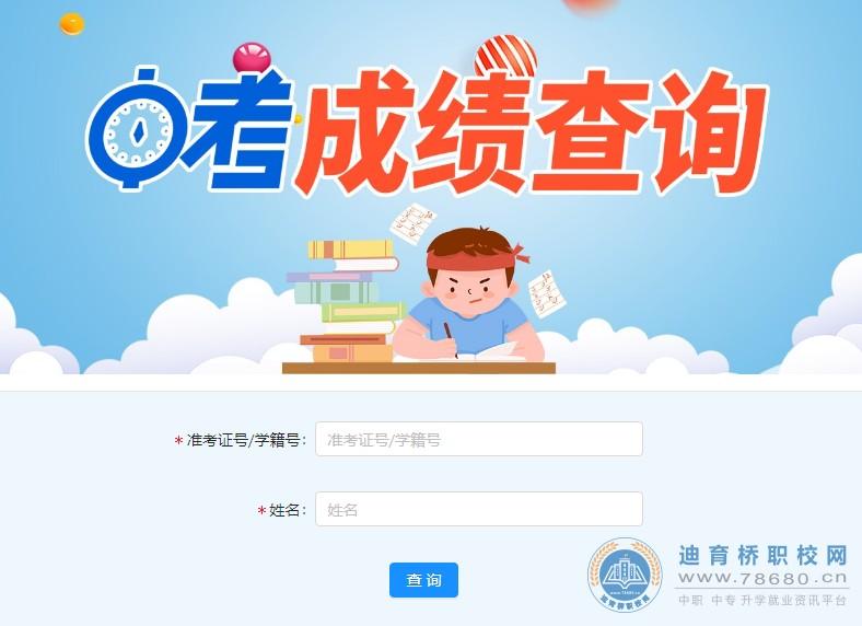 湖南中专职高学校-迪育桥职校网