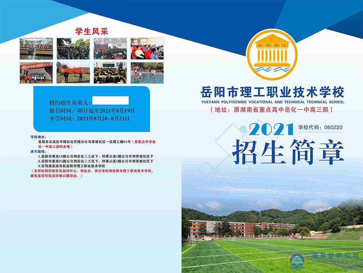 岳阳市理工职业技术学校2021招生简章