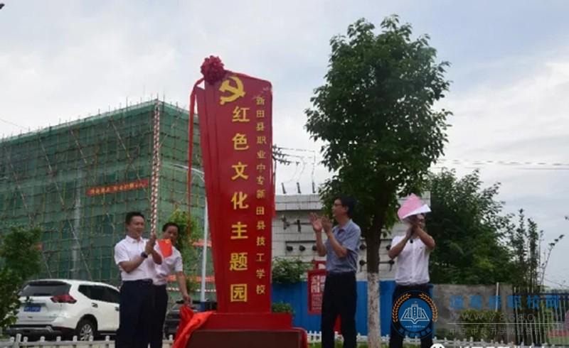 新田县职业中等专业学校举办红色文化主题园开园仪式