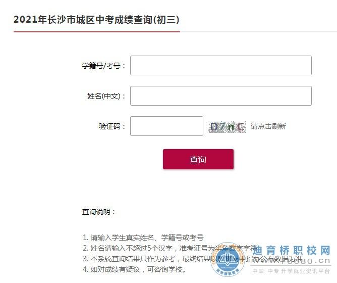 2021年湖南长沙中考成绩复核申请时间:7月3日-4日