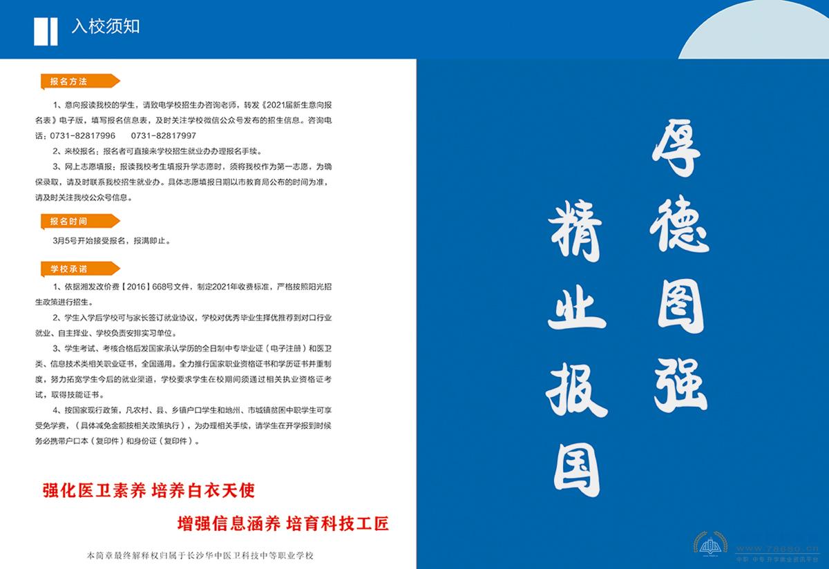 长沙华中医卫科技中等职业学校2021年招生简章