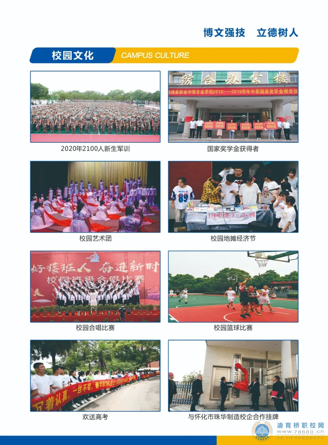 溆浦县职业中等专业学校2021年招生简章