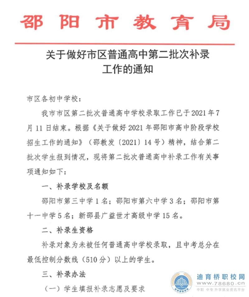 邵阳市关于做好市区普通高中第二批次补录工作的通知