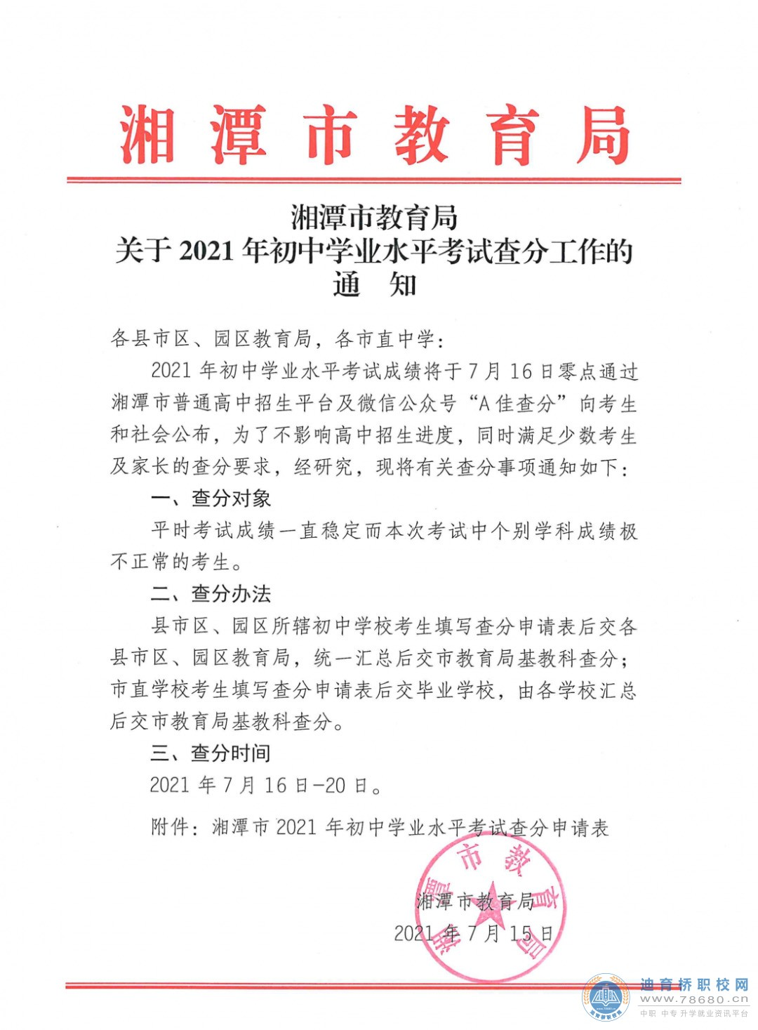 湘潭市教育局关于2021年初中学业水平考试查分工作的通知